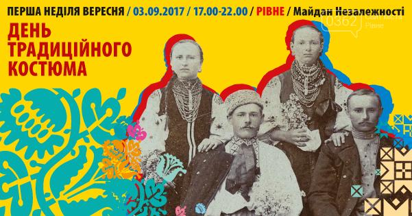 У Рівному відбудеться агальноукраїнське свято «День традиційного костюма», фото-1