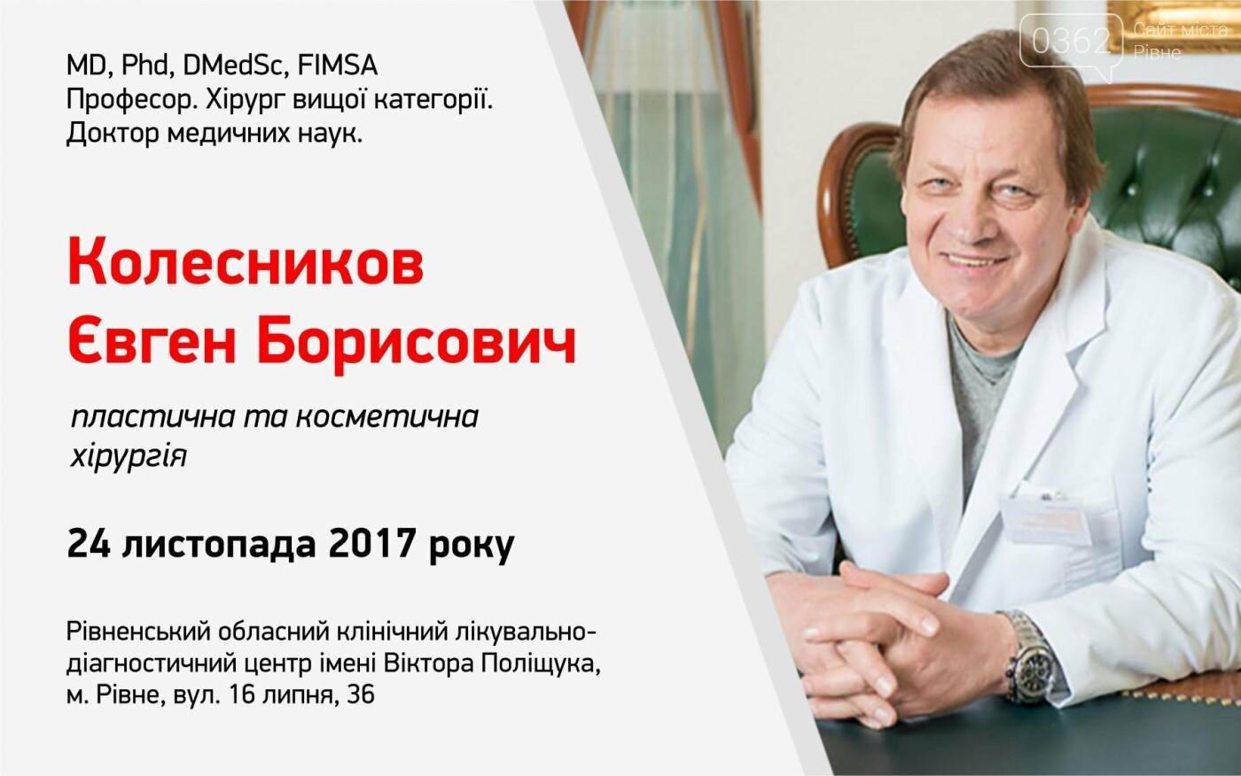 У Рівненський діагностичний центр приїде хірург світового рівня, фото-1
