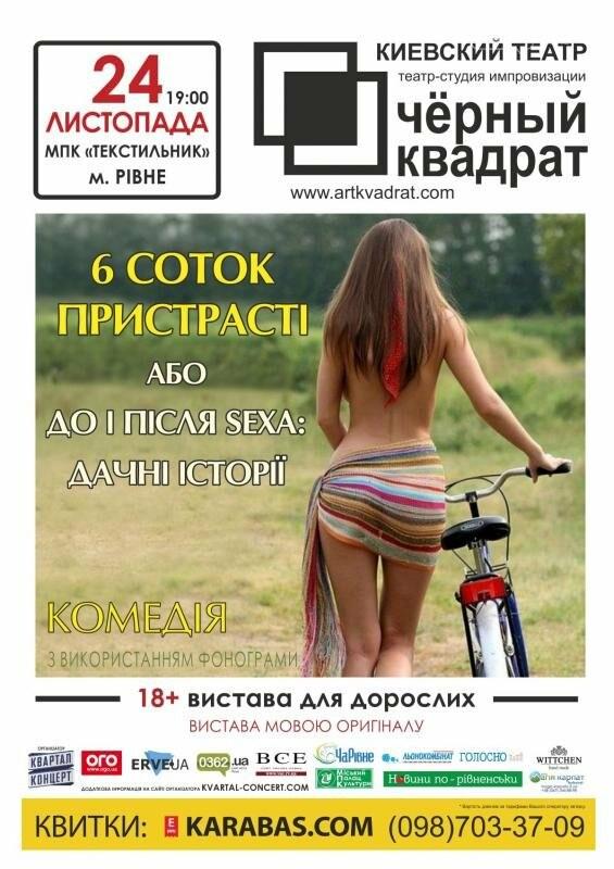 """Комедія """"6 соток пристрасті"""" від київського театру у Рівному!, фото-1"""