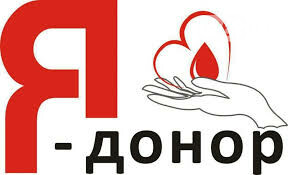 картинка донорства