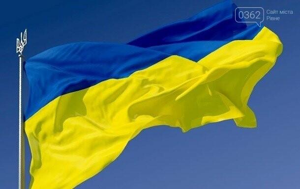 фото прапора