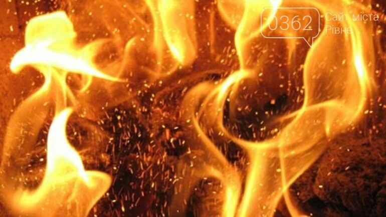 фото пожежі