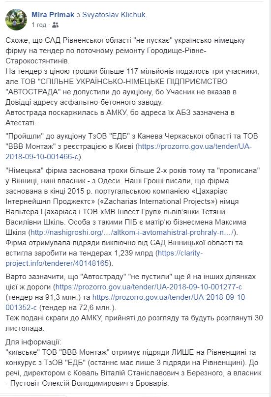 """Служба автомобільних доріг """"не пускає"""" українсько-німецьку фірму на тендер ціною 117 мільйонів?, фото-1"""