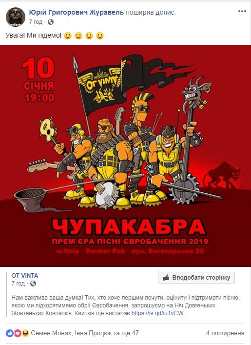 """Рівненський гурт """"От Вінта"""" готується до Євробачення-2019, фото-1"""