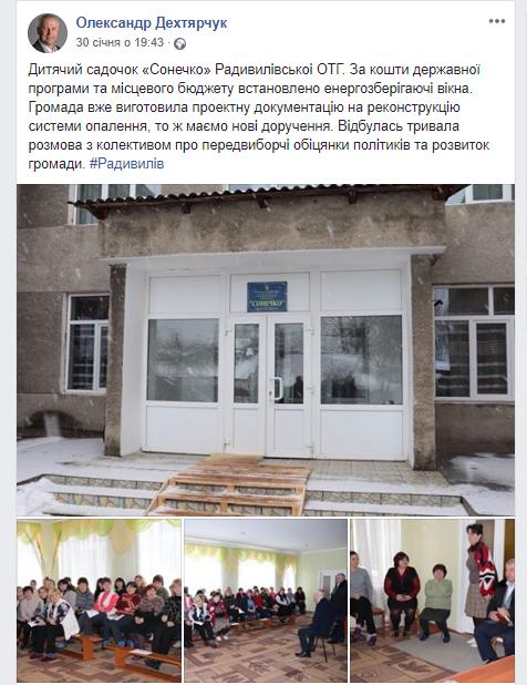 Нардепи Рівненщини використовують для «самопіару» заходи, оплачені за рахунок держбюджету , фото-5