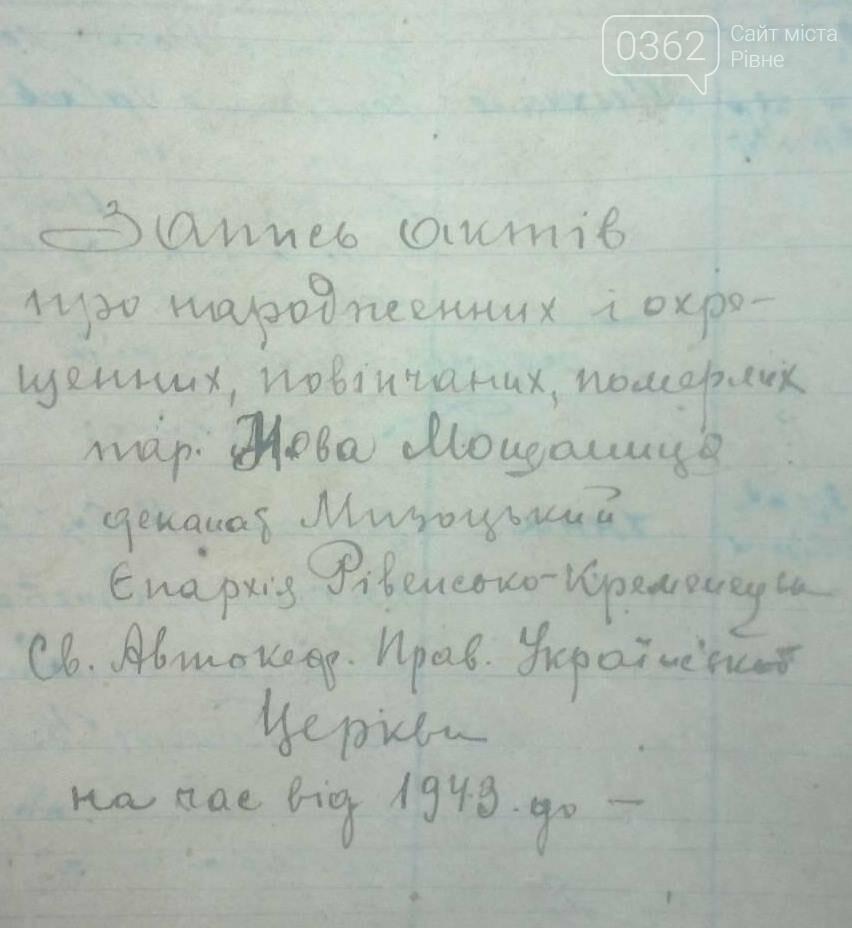 На Здолбунівщині - релігійний конфлікт (ФОТО, ВІДЕО), фото-5