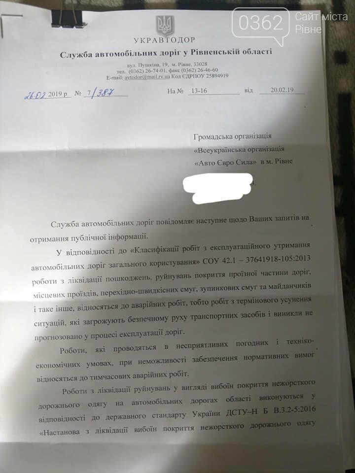 Служба автодоріг Рівненщини у січні відремонтувала дороги на 1,6 мільярда гривень, фото-2