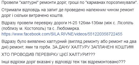 Служба автодоріг Рівненщини у січні відремонтувала дороги на 1,6 мільярда гривень, фото-1