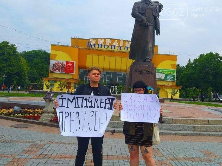 У Рівному активісти підтримали затриманих поліцією підлітків за імпічмент Зеленському (ФОТО)  , фото-1