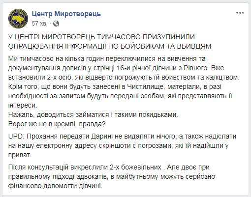 У Рівному активісти підтримали затриманих поліцією підлітків за імпічмент Зеленському (ФОТО)  , фото-9