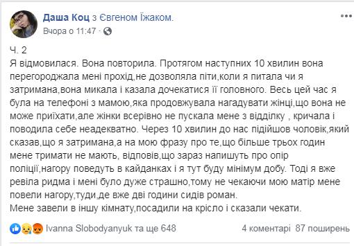 У Рівному активісти підтримали затриманих поліцією підлітків за імпічмент Зеленському (ФОТО)  , фото-3