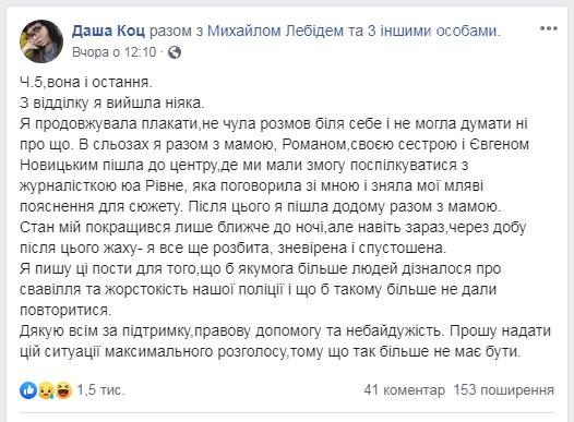 У Рівному активісти підтримали затриманих поліцією підлітків за імпічмент Зеленському (ФОТО)  , фото-6