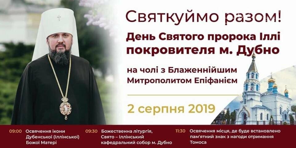Митрополит Епіфаній завтра приїде на Рівненщину, фото-1