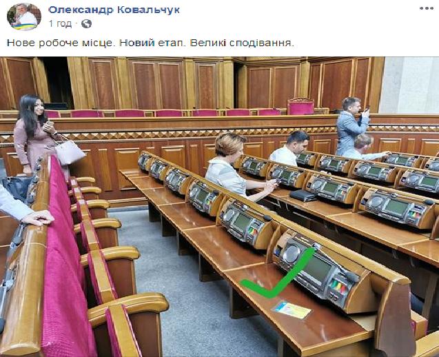 Нардеп з Рівного показав своє робоче місце у Верховній Раді (ФОТО), фото-1