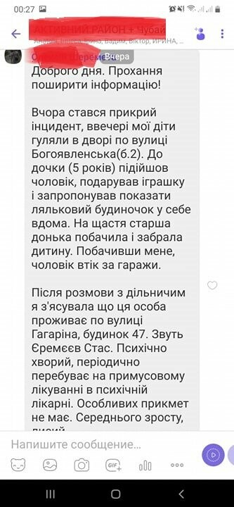 Рівненський маніяк - МІФ чи Реальність?, фото-1