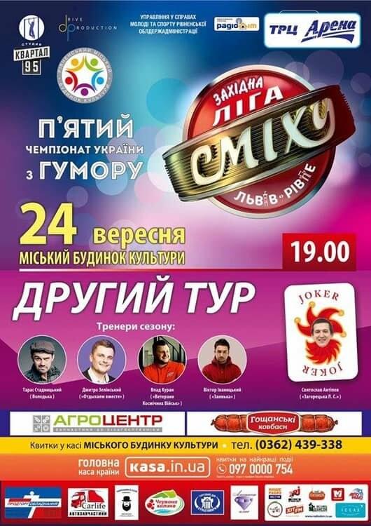 Завтра у Рівному українські та білоруські команди «тягатимуться» в гуморі, фото-1