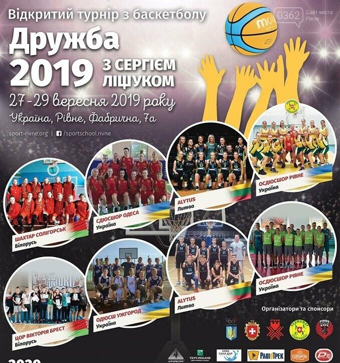 На міжнародному турнірі команди змагатимуться за призи від Президента БК «Рівне» , фото-1