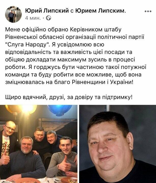 """Керівний штаб """"Слуга народу"""" на Рівненщині очолив ... """"комік"""", фото-1"""