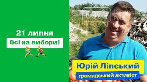 """Керівний штаб """"Слуга народу"""" на Рівненщині очолив ... """"комік"""", фото-2"""