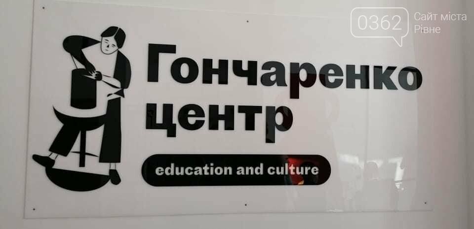 У Рівному безкоштовно навчать англійської мови у Гончаренко центр (ФОТО), фото-1