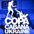 Copacabana Rivne, борцівський клуб (Бразильське джиу-джитсу, греплінг, панкратіон)