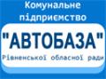 КП «Автобаза» Рівненської обласної ради