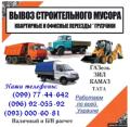 Вивіз будівельного сміття, вантажники, доставка матеріалів Рівне і область