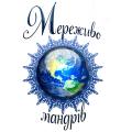 Туроператор «Мереживо мандрів» , організація корпоративних турів по Україні