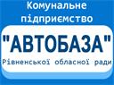 Логотип - КП «Автобаза» Рівненської обласної ради