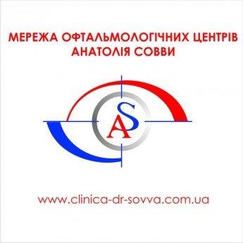 Логотип - МЕРЕЖА ОФТАЛЬМОЛОГІЧНИХ ЦЕНТРІВ АНАТОЛІЯ СОВВИ