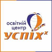 Логотип - Курси іноземних мов Освітній центр «Успіхх»