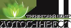 Логотип - Лотос-Інвест, тренінг-центр. Майстер-класи, тренінги, бізнес-ігри