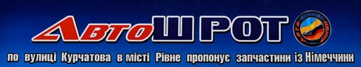 АвтоШРОТ, авторозборка в м.Рівне