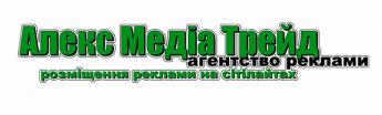 Логотип - Алекс Медіа Трейд, рекламна агенція (реклама на сітілайтах)