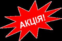 Логотип - АКЦІЇ РІВНОГО