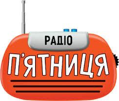 Радіо П'ятниця, фото-1