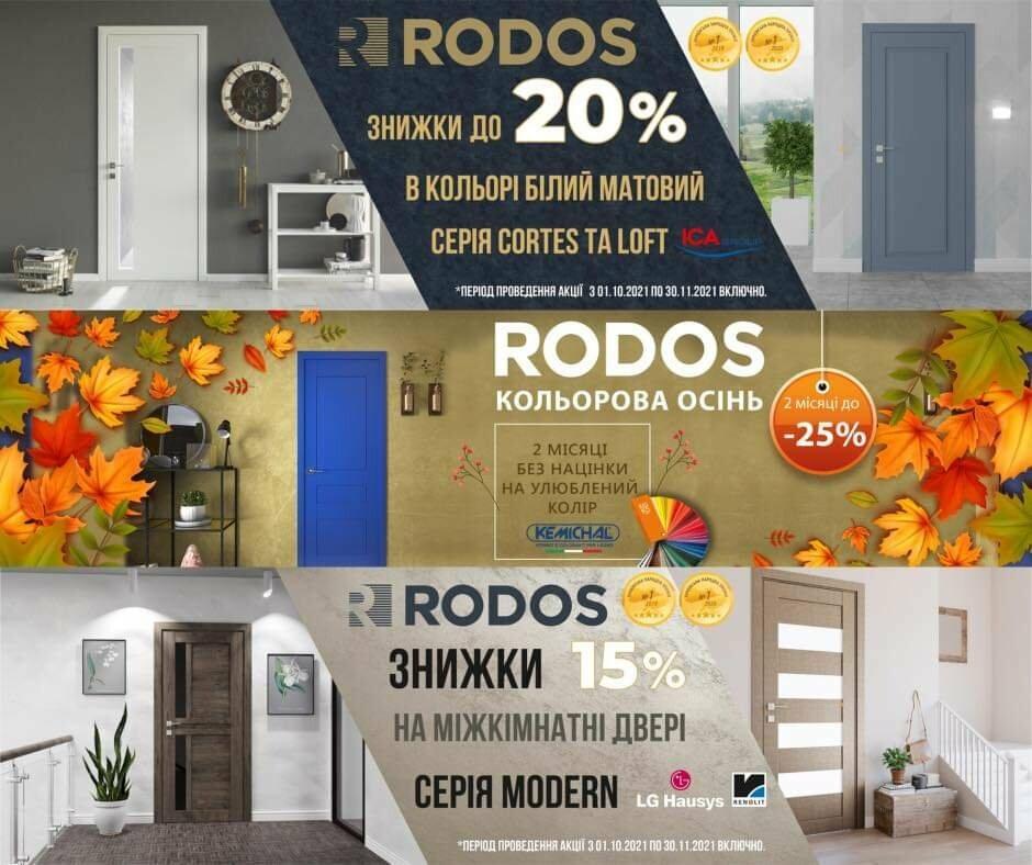 Знову цікава пропозиція від заводу виробника RODOS /