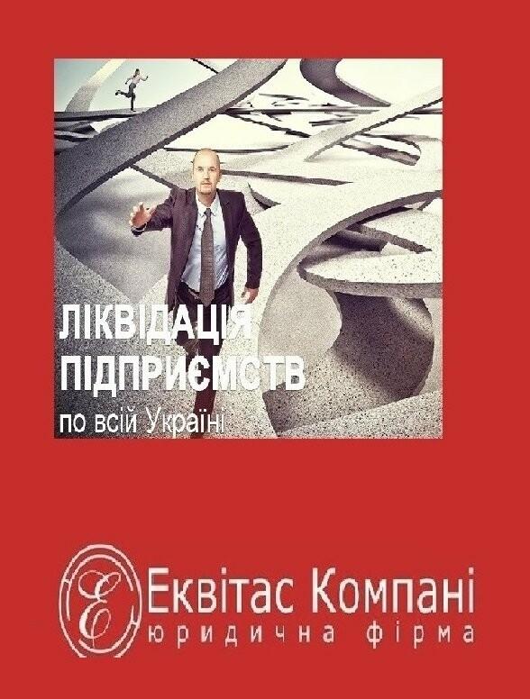 ликвидация фирмы книги