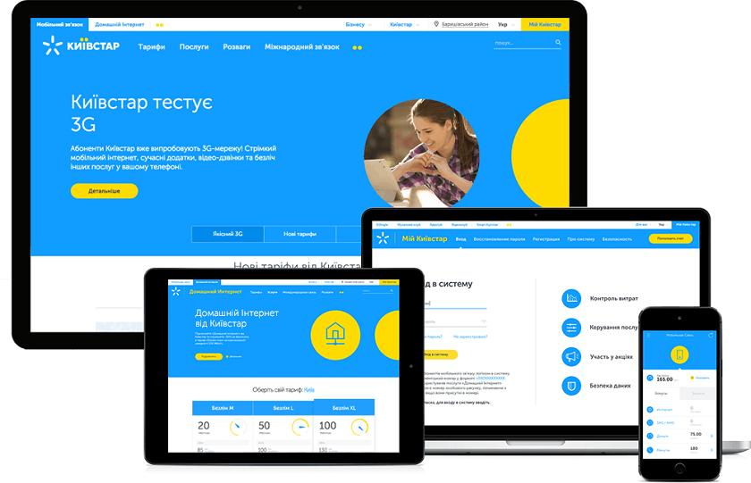 Київстар знизив ціни на мобільний 3G, домашній інтернет і ТВ в тарифах «Все разом», фото-1
