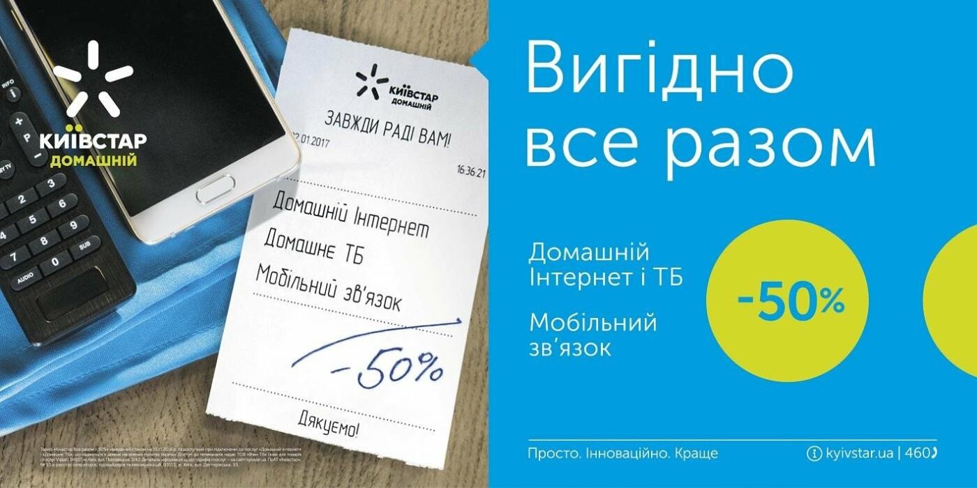 Київстар знизив ціни на мобільний 3G, домашній інтернет і ТВ в тарифах «Все разом», фото-3