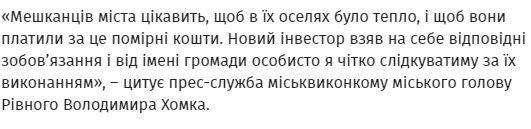 У Рівному знищують залежність від загальноукраїнських тарифів на газ, фото-1