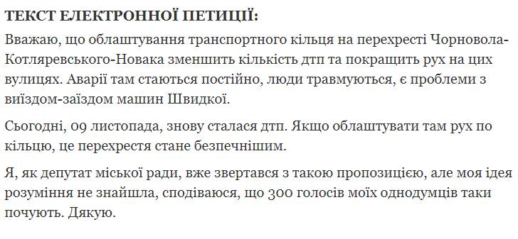 """Рівненські керманичі звертаються до очільника міста через """"інтернет"""", фото-1"""
