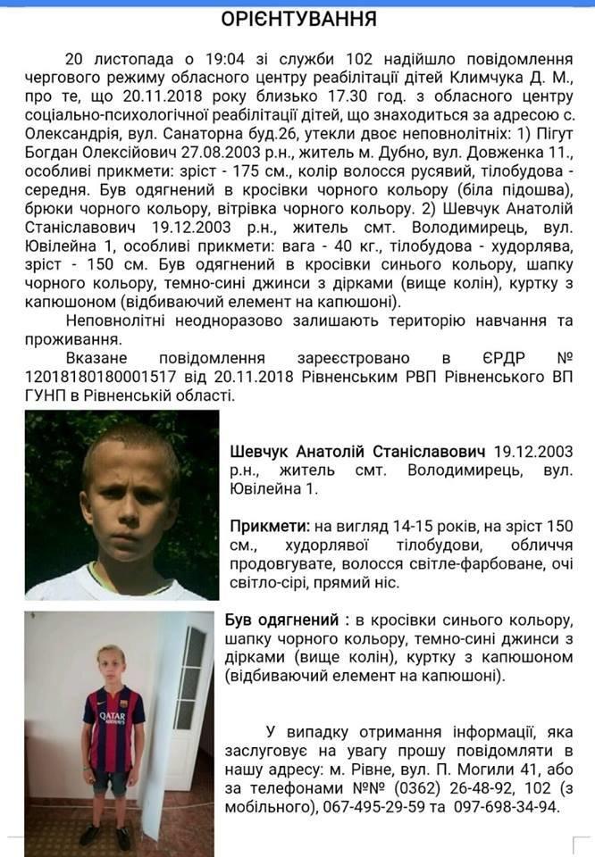На Рівненщині чергова втеча неповнолітніх з обласного центру реабілітації, фото-1