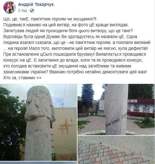 Здолбунівчани різко розкритикували меморіал, який почали встановлювати у центрі міста (ФОТО)  , фото-1