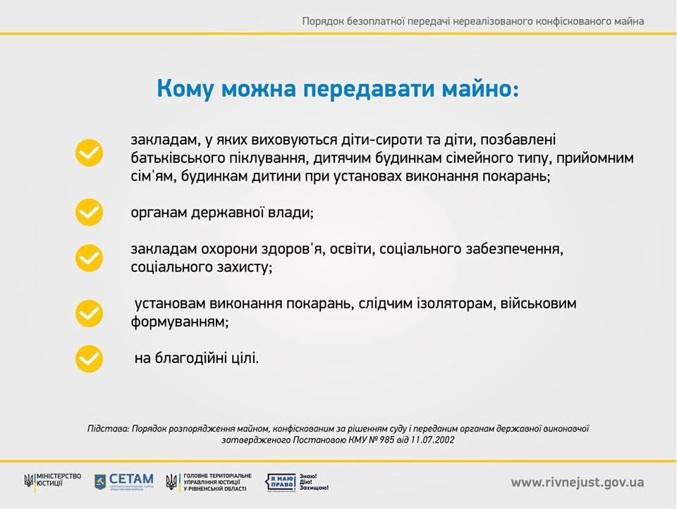 Військові та багатодітна родина з Рівненщини безоплатно отримали конфісковане майно (ФОТО)  , фото-4