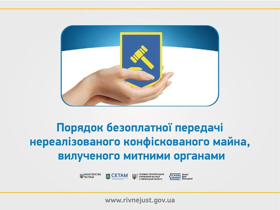 Військові та багатодітна родина з Рівненщини безоплатно отримали конфісковане майно (ФОТО)  , фото-1