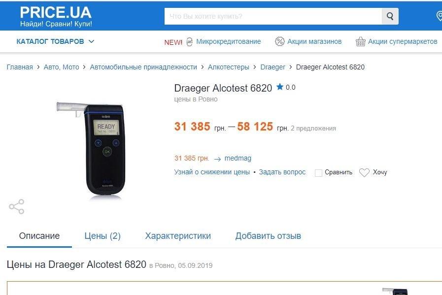Районна лікарня на Рівненщині хоче придбати алкотестер за понад 50 тисяч грн , фото-1