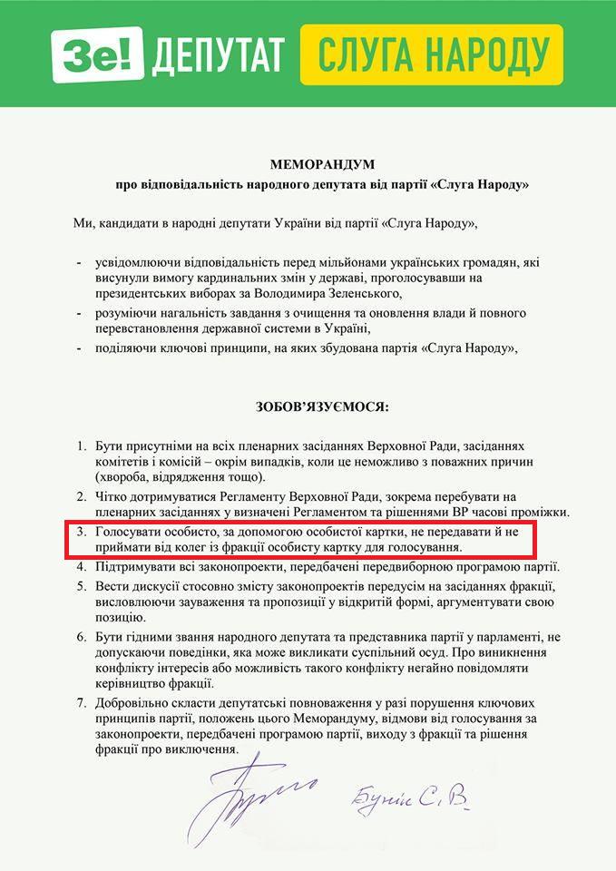 Нардеп з Рівненщини став першим «кнопкодавом» у Верховній раді 9 скликання (ФОТО, ВІДЕО), фото-9