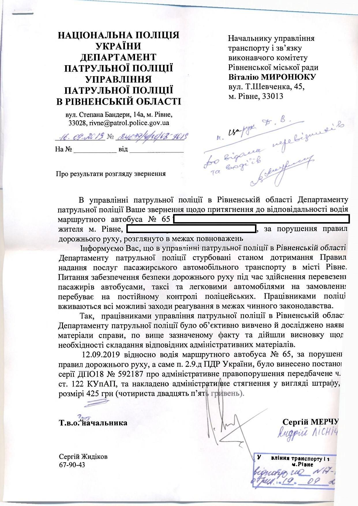 Водія рівненської маршрутки оштрафували на 425 грн , фото-1