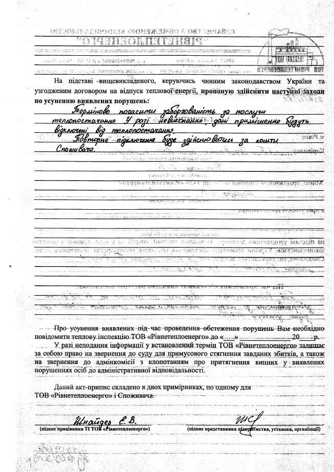 Рівненська адміністрація може зимувати без опалення, фото-2